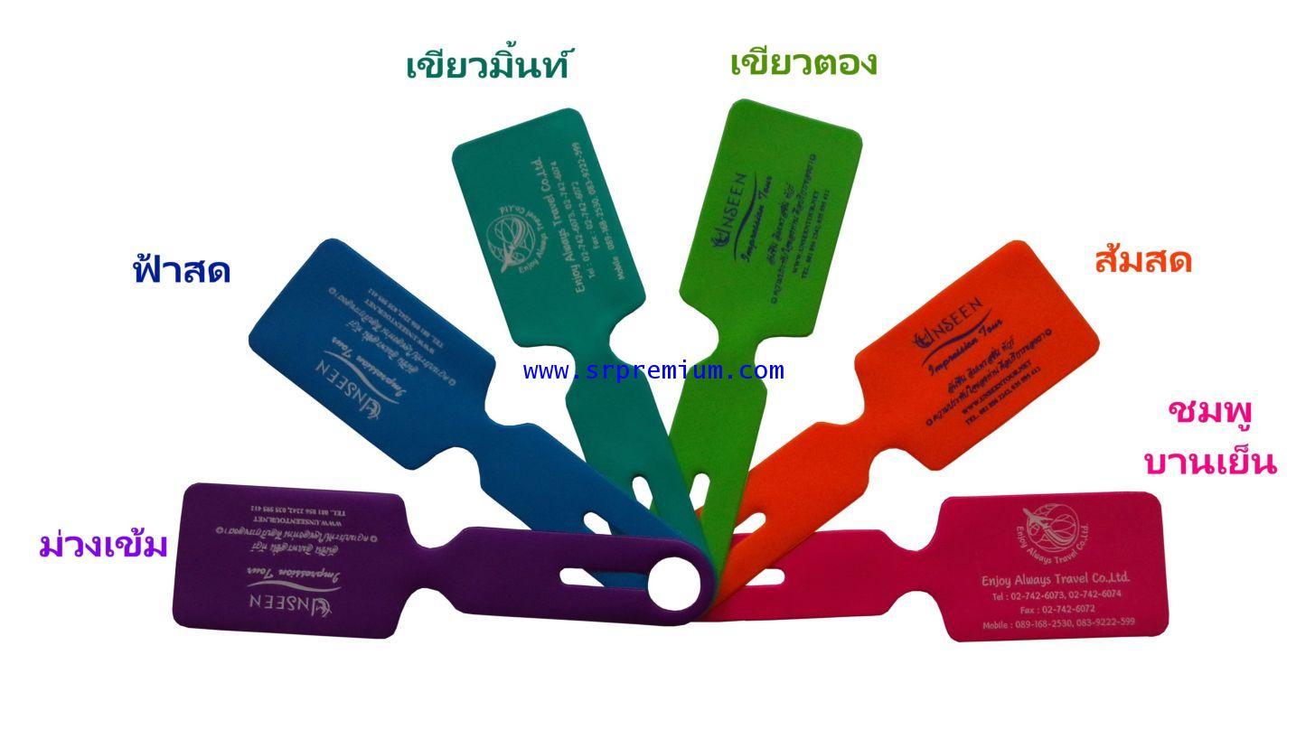 แท๊กป้ายคล้องกระเป๋า ป้ายชื่อผูกกระเป๋าลูกทัวร์ แบบ PVC (มีสีให้เลือก)