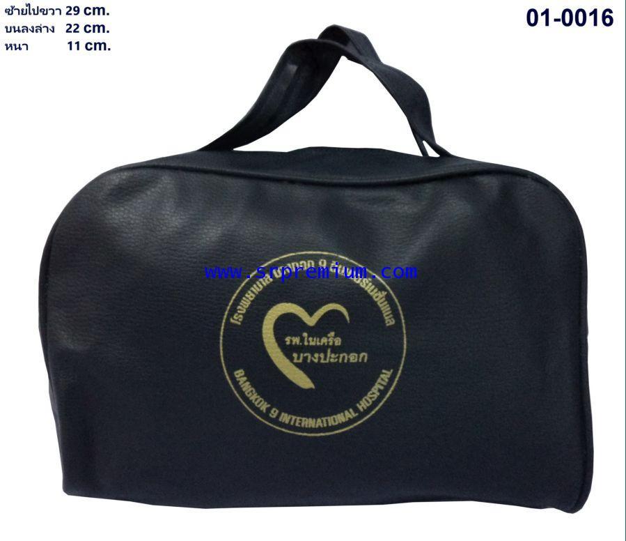 กระเป๋าใส่ของอเนกประสงค์ 01-0016(312B2)