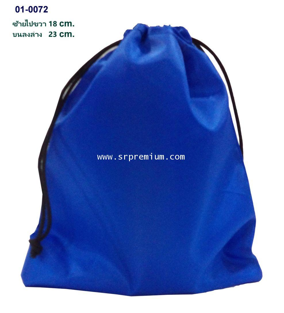 กระเป๋าใส่ของเอนกประสงค์ รุ่น 01-0072(32A9)