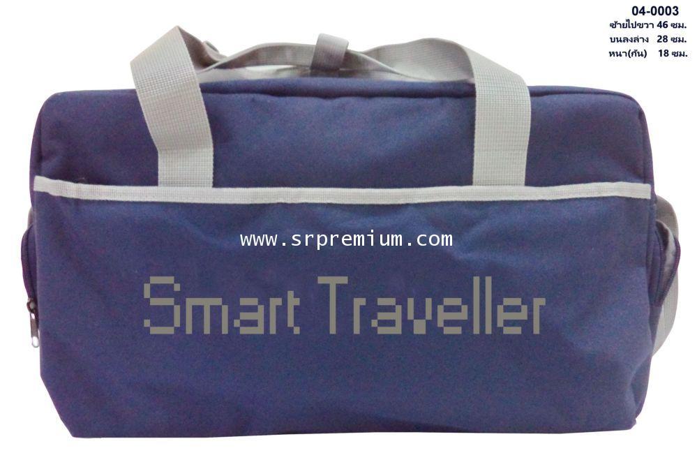 กระเป๋าเดินทางสะพาย  รุ่น 04-0003 (520K7)