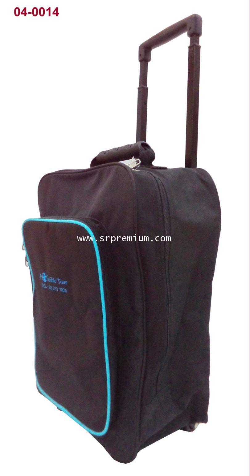กระเป๋าเดินทางคันชัก 04-0014