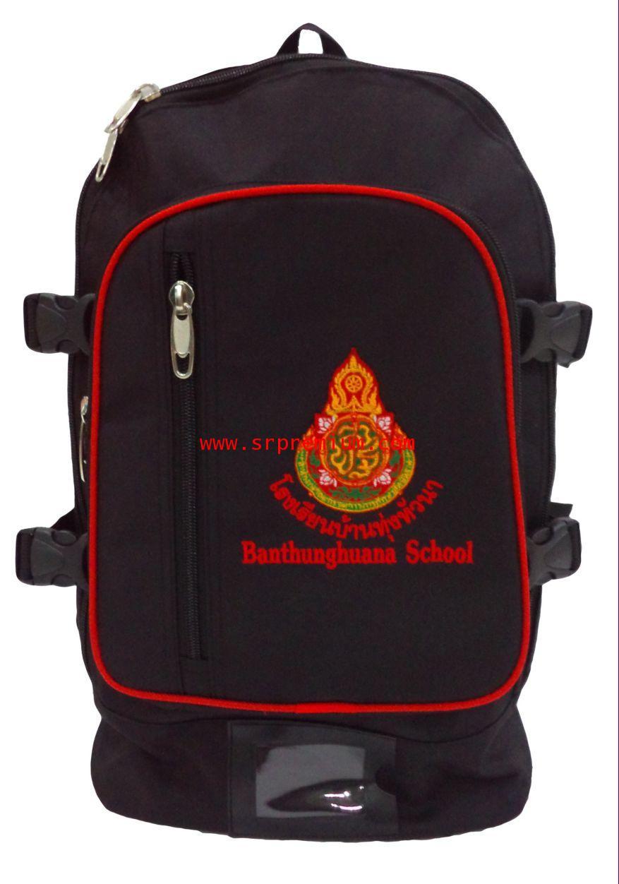 กระเป๋าเป้นักเรียน 02-0005 (526W1)