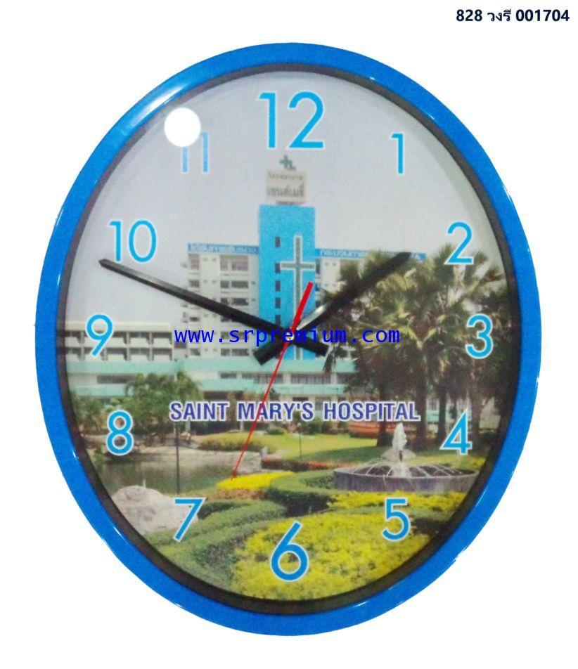 นาฬิกาแขวนผนัง ทรงวงรี รุ่น 828 (14x12 นิ้ว)