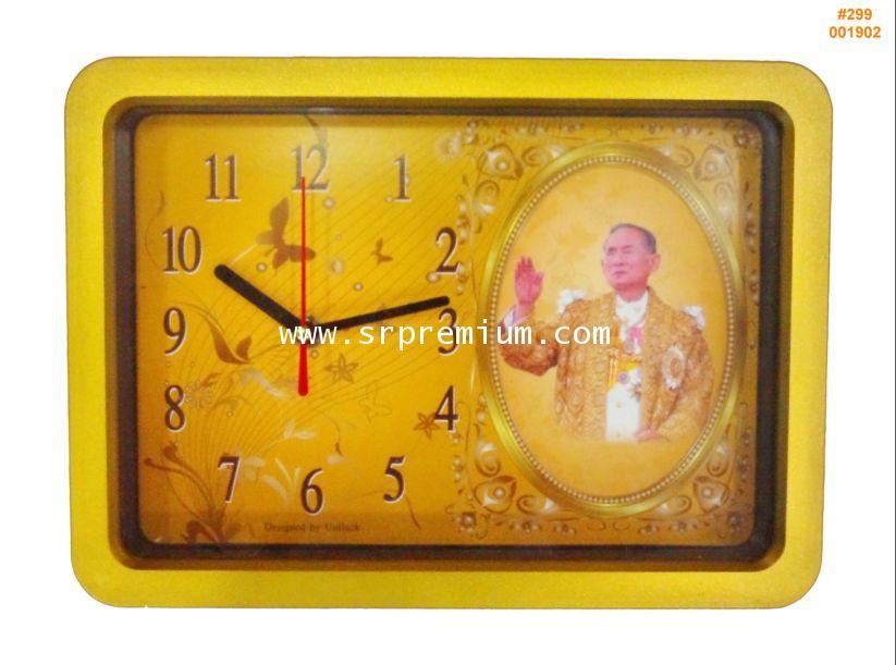 นาฬิกาแขวน รุ่น 299 (ขนาด 11x8 นิ้ว)