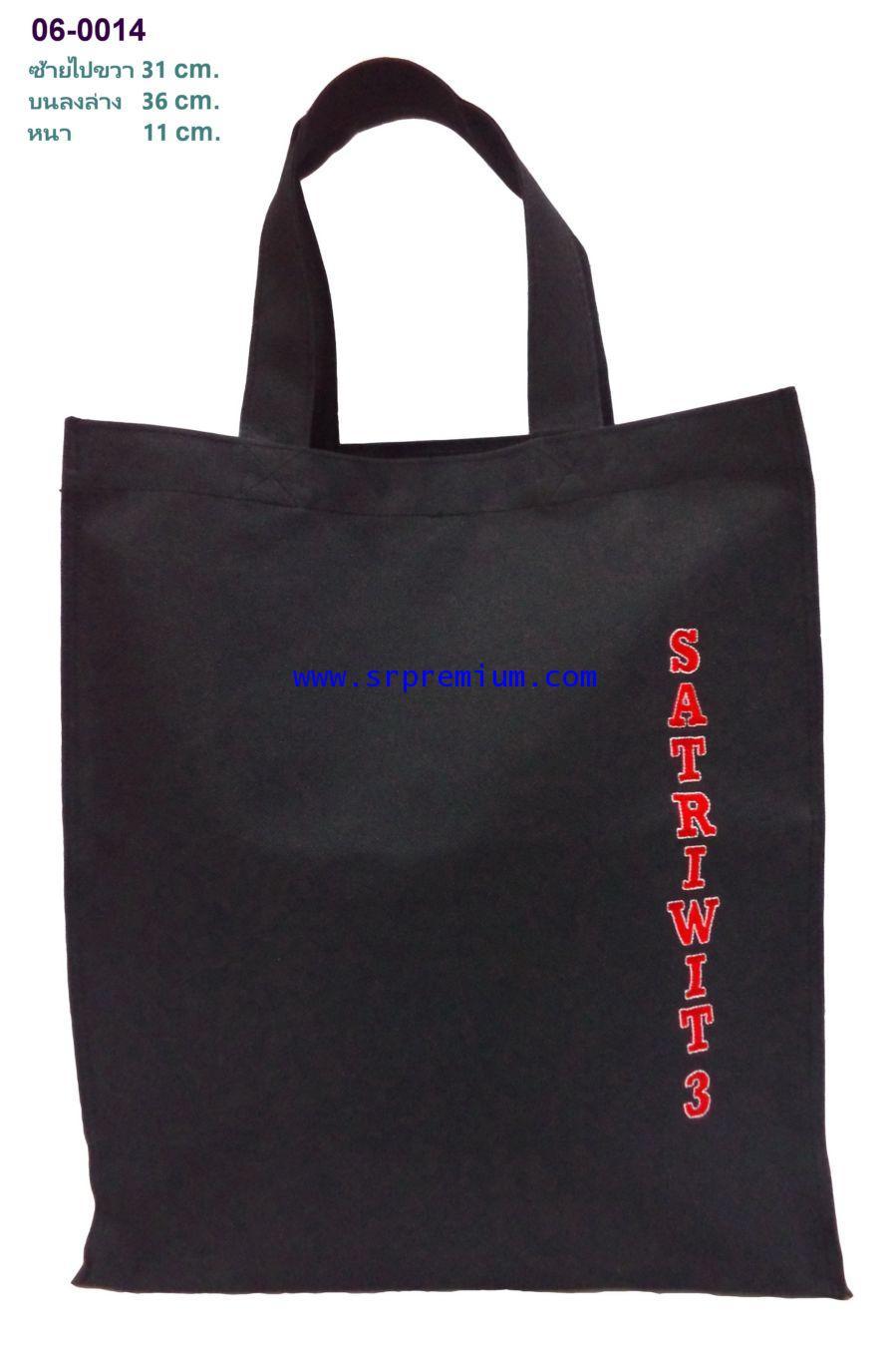 กระเป๋าช้อปปิ้ง, กระเป๋าเคียง 06-0014