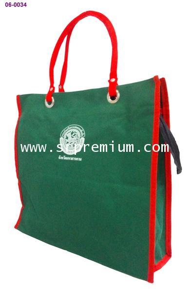 กระเป๋าช้อปปิ้ง 06-0034