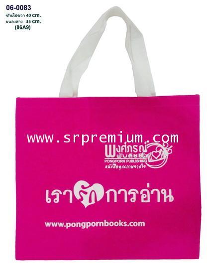 กระเป๋าผ้าช้อปปิ้งรุ่น 06-0083 (86A9)