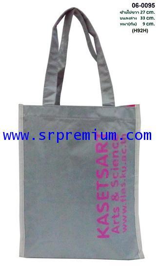 กระเป๋าชอปปิ้ง รุ่น 06-0095 ((H92H)