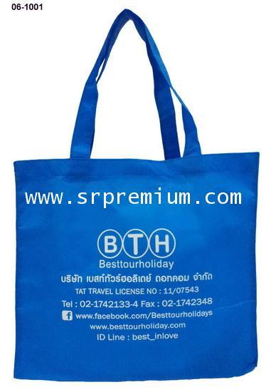 กระเป๋าช้อปปิ้ง 06-1001 (55A5)