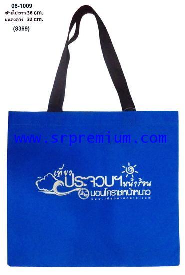 กระเป๋าช้อปปิ้ง 06-1009 (8369)