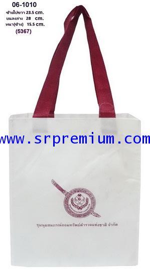 กระเป๋าช้อปปิ้ง 06-1010 (5367)