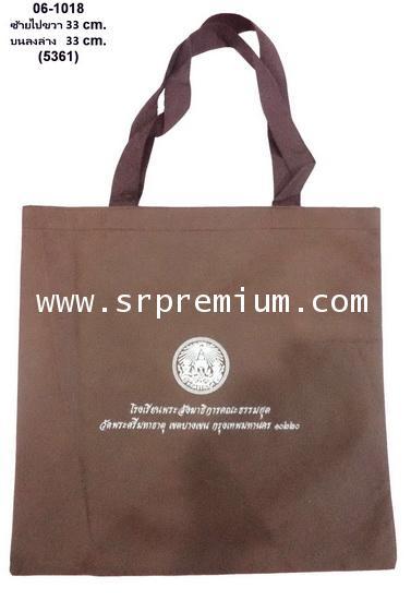 กระเป๋าช้อปปิ้ง 06-1018 (5361)