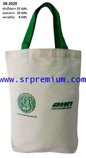 กระเป๋าช้อปปิ้ง 06-2020