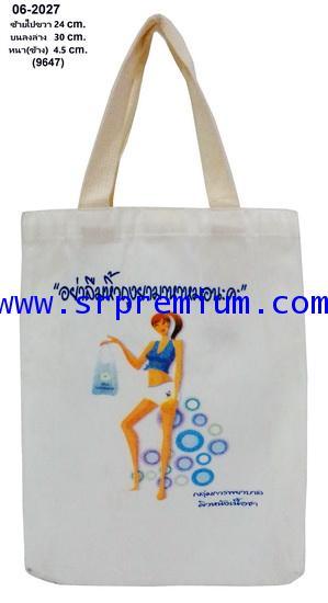 กระเป๋าผ้าดิบ รุ่น 06-2027 (9447)