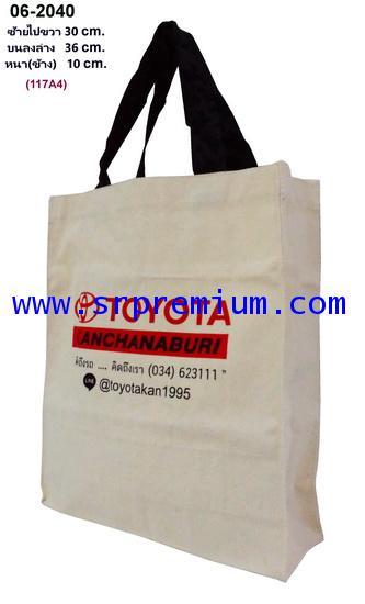 กระเป๋าช้อปปิ้ง 06-2040 (117A4)