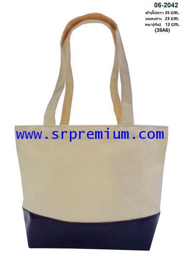 กระเป๋าผ้าดิบ, ถุงผ้าลดโลกร้อน 06-2042 (39A6)