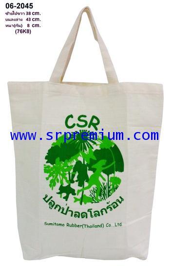 กระเป๋าลดโลกร้อนผ้าดิบ รุ่น 06-2045 (76K8)