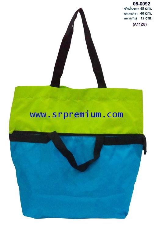 กระเป๋าช้อปปิ้ง ปรับเพิ่ม-ลด ขนาดได้ รุ่น 13-2001 (A11Z8)