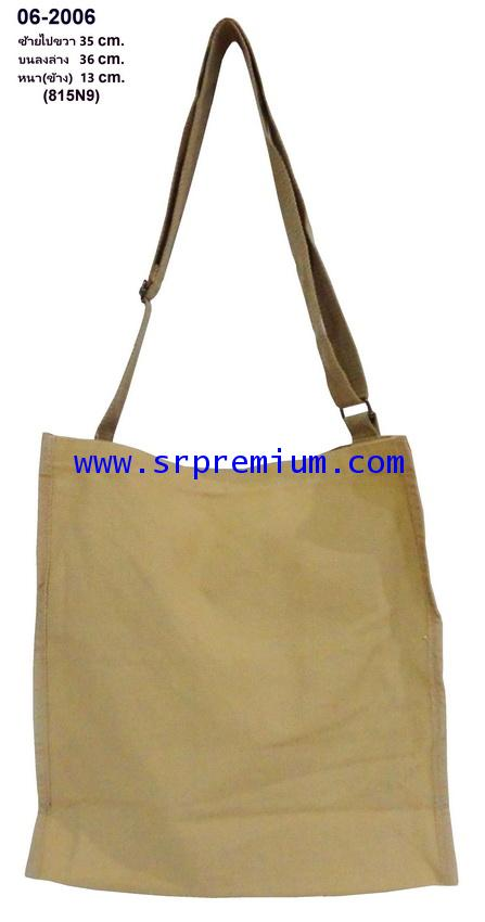 กระเป๋าช้อปปิ้ง 06-2006 (815N9)