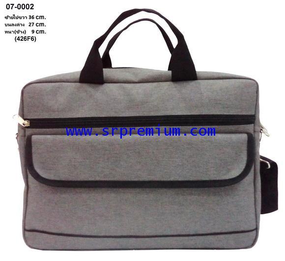 กระเป๋าเอกสารสะพาย รุ่น 07-0002 (426F6)