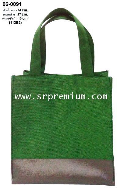 กระเป๋าชอปปิ้ง รุ่น 06-0091 (113B2)