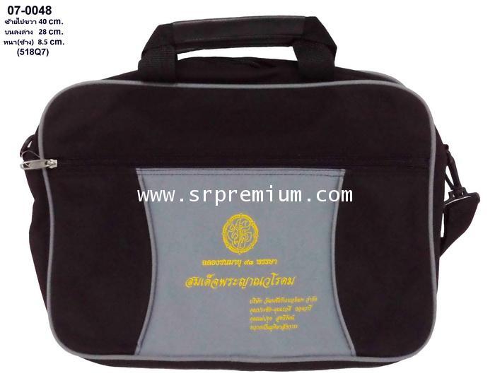 กระเป๋าเอกสาร รุ่น 07-0048 (518Q7)