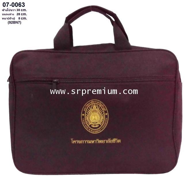 กระเป๋าเอกสาร รุ่น 07-0063 (92BN7)