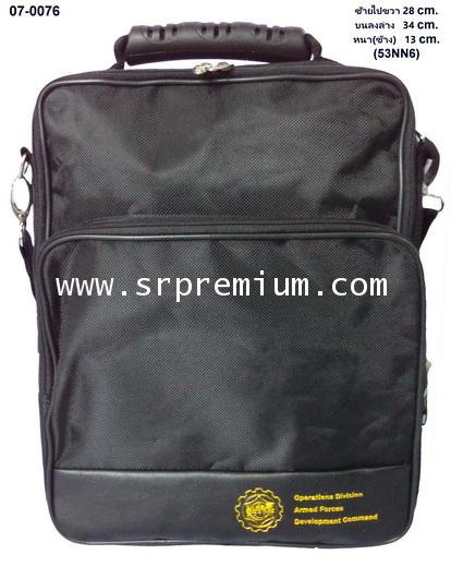 กระเป๋าเอกสารสะพายรุ่น 07-0076 (53NN6)