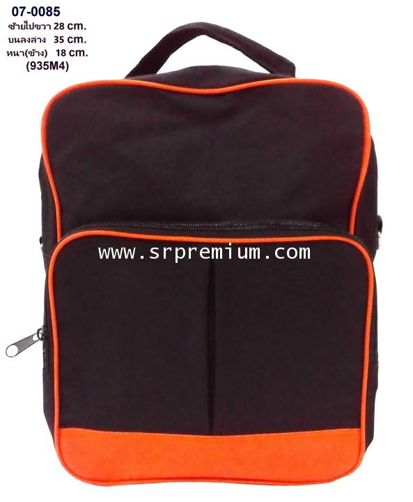 กระเป๋าเอกสารทรงตั้ง 07-0085 (935A2)
