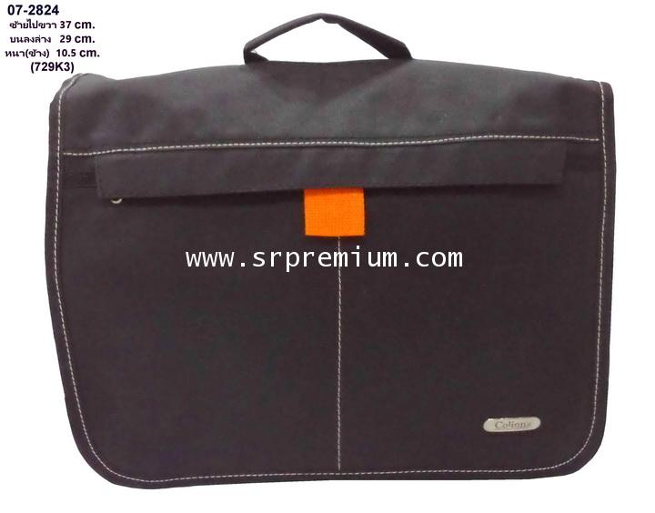 กระเป๋าเอกสารสะพาย รุ่น 07-2824 (729K3)
