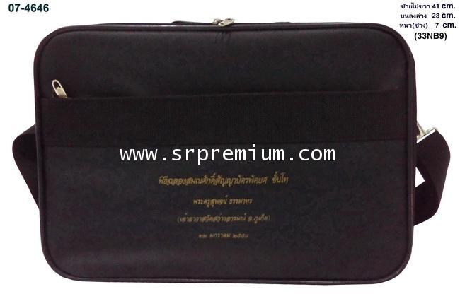 กระเป๋าเอกสาร แบบมีโครงแข็ง(หนังเทียม) รหัส 07-4646 16นิ้ว (33NB9)
