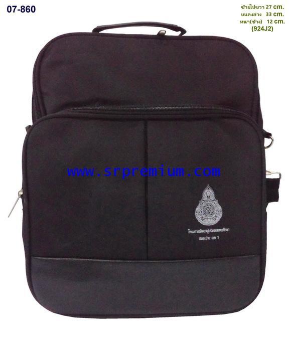 กระเป๋าเอกสารสะพายทรงตั้ง รุ่น 07-860  (924J2)