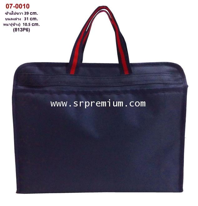 กระเป๋าเอกสาร รุ่น 07-0010 (813P6)