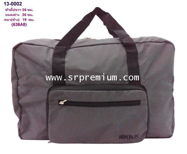 กระเป๋าเดินทางสะพายแบบพับได้ รุ่น 13-0002 (628A8)