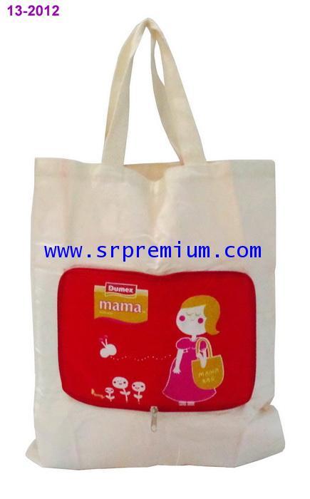 กระเป๋าชอปปิ้ง พีบเก็บได้ ผ้าดิบ รุ่น 13-2012 (69B7)