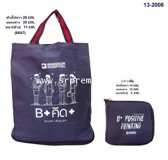 กระเป๋าชอปปิ้ง พับเก็บได้ รุ่น 13-2006 (611A7)