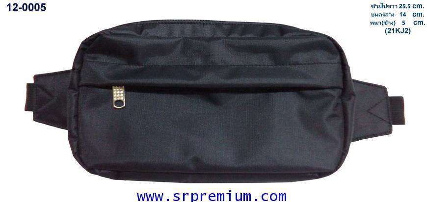 กระเป๋าคาดเอว รุ่น 12-0005 (21KJ2)