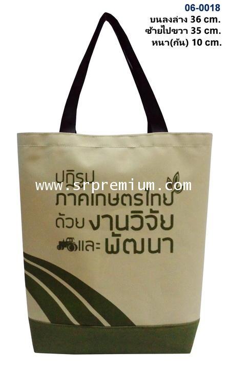กระเป๋าช้อปปิ้ง 06-0018((6767)
