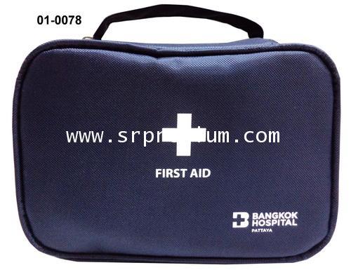 กระเป๋าเอนกประสงค์ ใส่ยา รุ่น 01-0078 (7523)