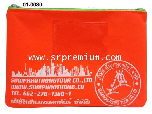 กระเป๋าซิป ขนาด A5 ใส่เอกสารทัวร์ มีช่องใส่ป้ายชื่อ รุ่น 01-0080 (5286)