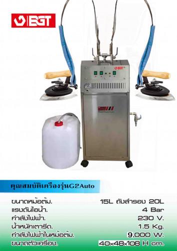 BGT เตารีดไอน้ำอุตสาหกรรมไอน้ำล้วนรุ่น G2 Auto