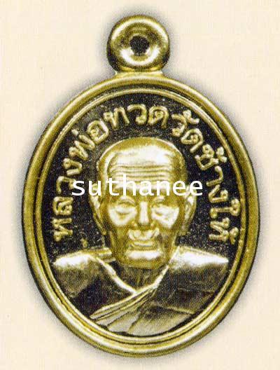 เหรียญเม็ดแตงเนื้อทองฝาบาตร 1.7 ซ.ม.