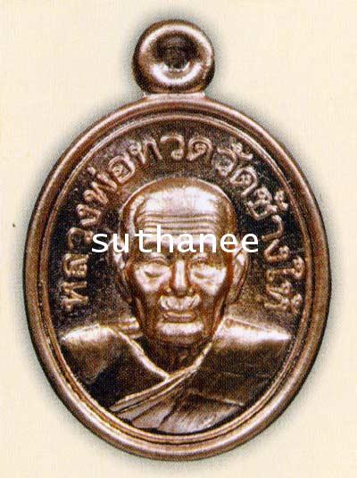 เหรียญเม็ดแตงเนื้อทองแดง 1.7 ซ.ม.