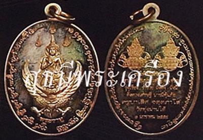 เหรียญพระราหูเนื้อทองแดง