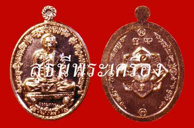 เหรียญจตุรพิธพรชัยเนื้อทองแดงนอก (กรรมการ) {ปล่อยขาดทุน..ราคาถูกสุดๆๆ !!}