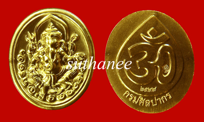 กรมศิลป์-ช่างศิลป์ เหรียญรูปไข่เนื้อโลหะชุบทอง
