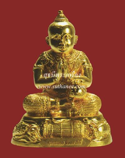 กุมารทองรวยชาตินี้ 3 นิ้ว เนื้อสำริด ปิดทองทั้งองค์ [หมายเลข ๕๗ (57)] {ปล่อยเท่าทุน !!}