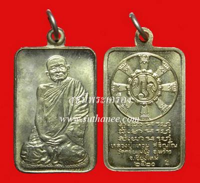 เหรียญสี่เหลี่ยมหลังธรรมจักร (ทร) เนื้ออัลปาก้า {ราคาพิเศษ !!}