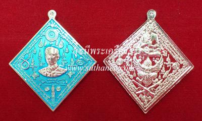 เหรียญกรมหลวงชุมพรฯ-สมเด็จพระพุฒาจารย์โตเนื้อกะหลั่ยลงยาราชาวดีสีฟ้าทะเลสยาม {ราคา..ลดกระหน่ำ!!}