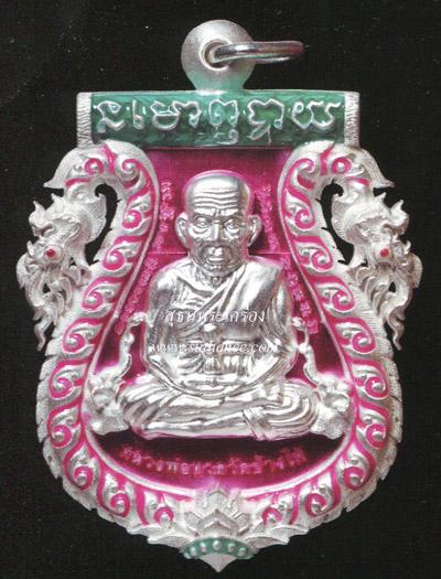 เหรียญเสมาฉลุยกองค์หลวงพ่อทวดพิมพ์หน้าเลื่อนเงินลงยาสีชมพู